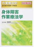 身体障害作業療法学 改訂第2版 (作業療法学ゴールド・マスター・テキスト)