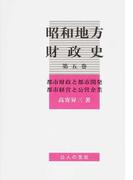昭和地方財政史 第5巻 都市財政と都市開発 都市経営と公営企業
