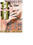 【71-75セット】「女帝」