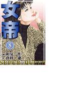 【106-110セット】「女帝」