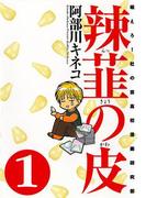 【全1-7セット】辣韮の皮(Gum comics)