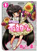 【全1-2セット】駅近物件 不動さん(Gum comics)
