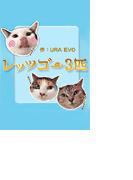 【1-5セット】レッツゴー3匹