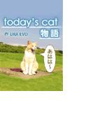 【全1-8セット】today's cat物語