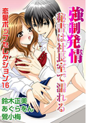 【1-5セット】強制発情 秘書は社長室で濡れる 恋愛ポップセレクション16(恋愛ポップ)