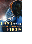 【1-5セット】LAST FOCUS―ラスト☆フォーカス―(Genjiコミック)