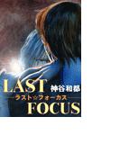 【全1-6セット】LAST FOCUS―ラスト☆フォーカス―(Genjiコミック)