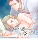 【1-5セット】あの人の弟に恋をする ~初恋の遺伝子~(ア・ラ・モード・ボーイ)