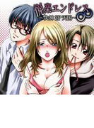 【全1-3セット】悦楽エンドレス∞ ~失神3P天国~(ア・ラ・モード・ガール)