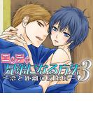 【全1-4セット】エッチで兄弟になる方法3 ~恋と距離の反比例~(ア・ラ・モード・ボーイ)