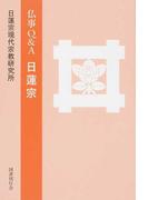 仏事Q&A日蓮宗