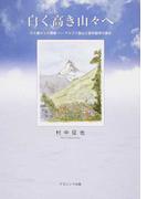 白く高き山々へ 六十歳からの青春−アルプス登山と語学留学の奨め