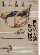 世界の刀剣歴史図鑑