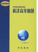 新詳高等地図 2015