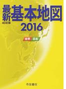 最新基本地図 世界・日本 2016