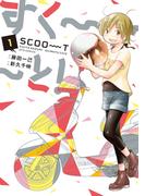 すく〜〜〜と!(JETS COMICS) 2巻セット(ジェッツコミックス)