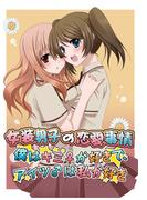 【全1-2セット】女装男子の恋愛事情~僕はキミ♀が好きで、アイツ♂は私が好き~(フルカラー)(カゲキヤコミック)