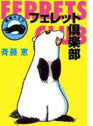 【1-5セット】フェレット倶楽部