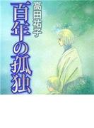 【1-5セット】百年の孤独