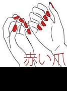 【全1-2セット】赤い爪