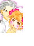 【全1-3セット】ミダラな花嫁