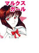 【11-15セット】マルクスガール
