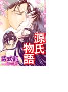 【全1-14セット】源氏物語(名著をマンガで!)