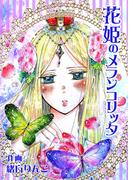 【全1-3セット】花姫のメランコリッタ(AINE)