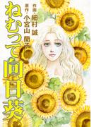 【全1-2セット】ねむって向日葵(IKAI)