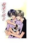 【全1-2セット】猫達の休日(drap mobile comic)