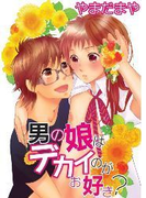 【全1-2セット】男の娘はデカイのがお好き?(drap mobile comic)