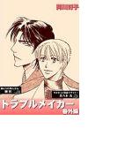 【全1-2セット】トラブルメイカー 番外編(drap mobile comic)