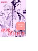 【全1-2セット】秘密の課外授業(drap mobile comic)