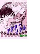 【全1-4セット】アクターソウル(drap mobile comic)