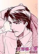【全1-2セット】旦那様と僕(drap mobile comic)