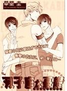 【全1-2セット】双子座な憂鬱(drap mobile comic)
