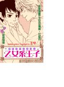 【全1-2セット】乙女系王子(drap mobile comic)