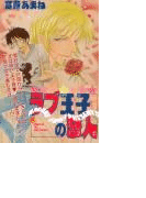 【1-5セット】ラブ王子の恋人(drap mobile comic)