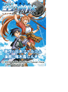 【6-10セット】英雄伝説 空の軌跡(ゲッキンコミックス)