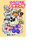 【1-5セット】にゃん極武将ノブニャガ(ゲッキンコミックス)