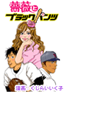 【6-10セット】薔薇とブラックパンツ(ゲッキンコミックス)