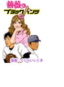 【11-15セット】薔薇とブラックパンツ(ゲッキンコミックス)