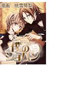 【11-15セット】僕のショパン(ゲッキンコミックス)