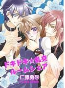 【1-5セット】ドキドキ★乱交ルームシェア(♂鬼漫×恋罠♀)