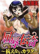【全1-8セット】屈辱伝奇~抗えないカラダ~(いけない愛恋)