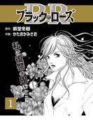 【1-5セット】ブラック・ローズ(週刊女性コミックス)