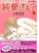 【全1-3セット】純愛・する?(週刊女性コミックス)