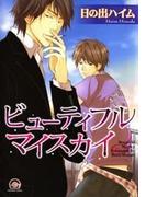 【6-10セット】ビューティフルマイスカイ(GUSH COMICS)