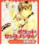 【11-15セット】ポケット・センチメンタル(GUSH COMICS)