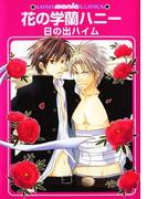 【1-5セット】花の学蘭ハニー(GUSH COMICS)